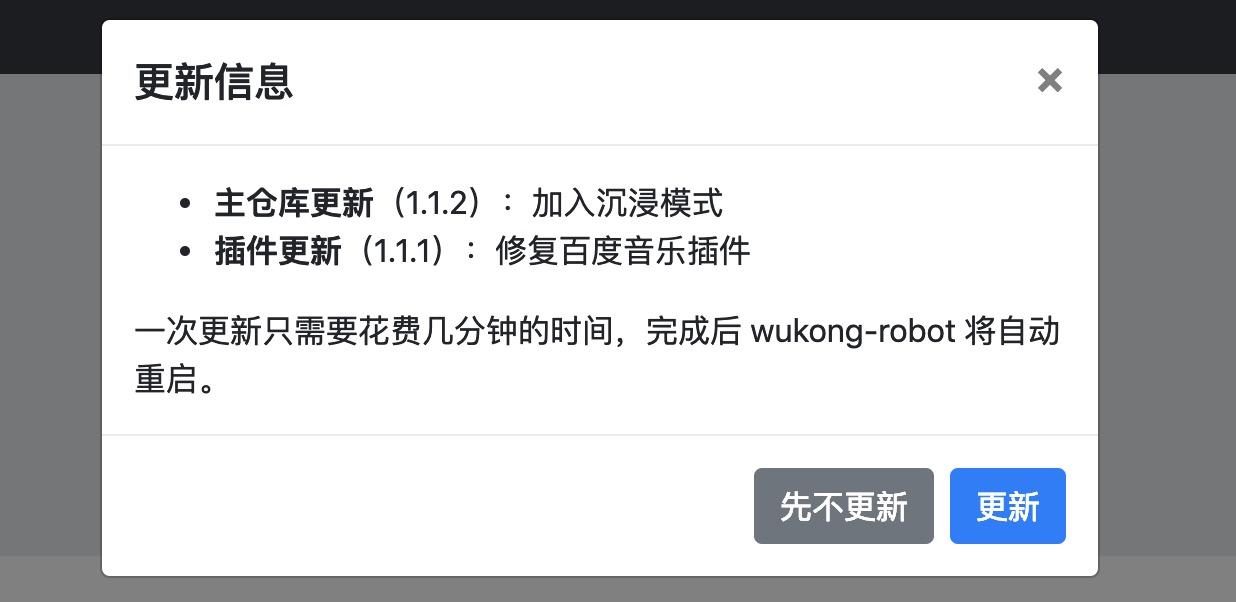 wukong-robot 的提示升级